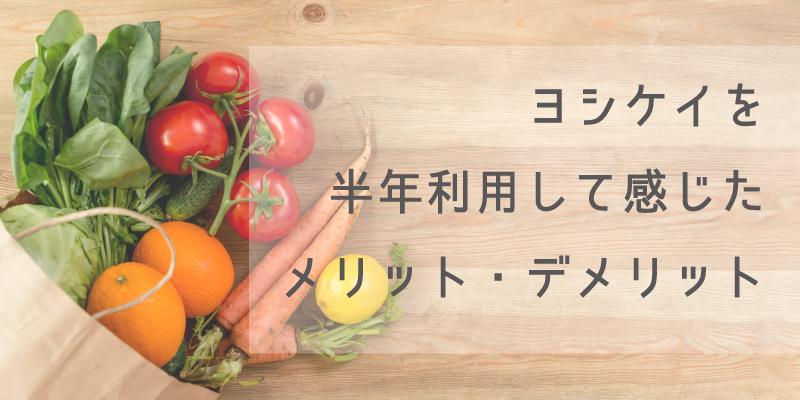 [食材宅配サービス:ヨシケイ]ヨシケイを半年利用して感じたメリット・デメリットの画像