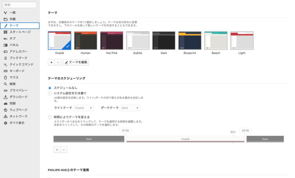 vivaldiの設定画面の画像