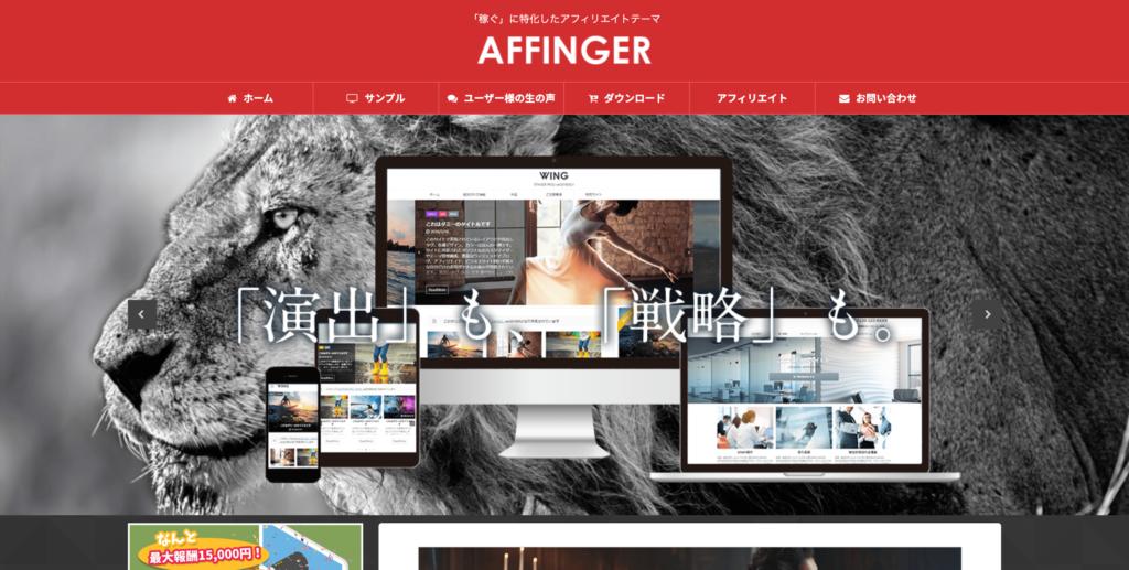 AFFINGER5-01画像