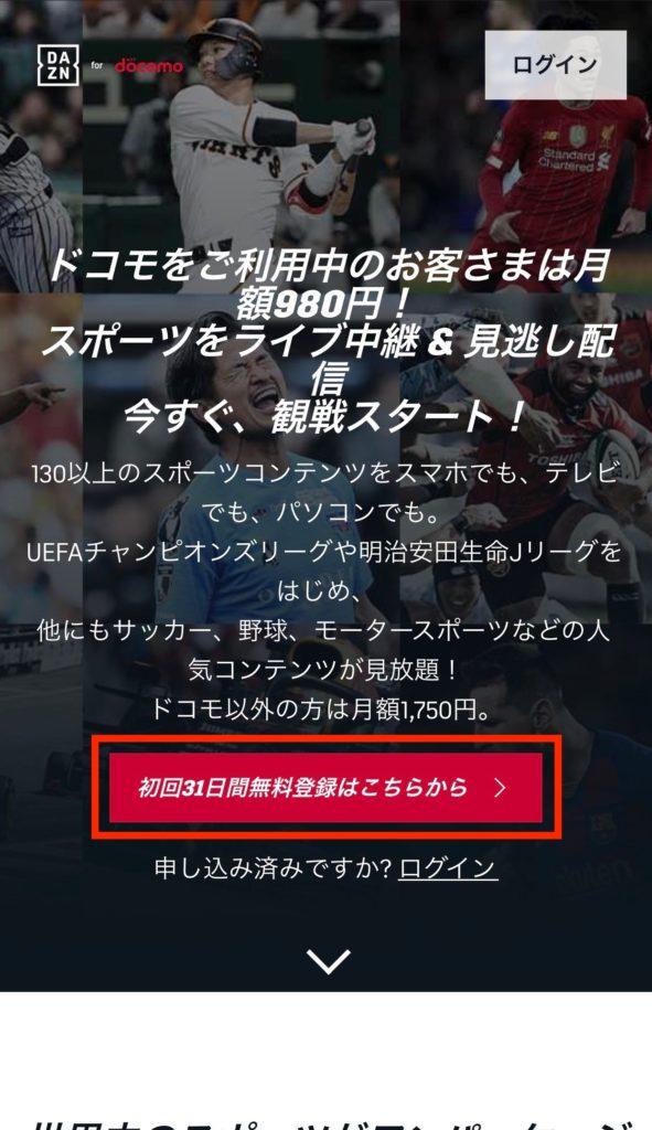 DAZN申す込み画面