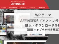 affinger5の購入・ダウンロード手順のアイキャッチ画像