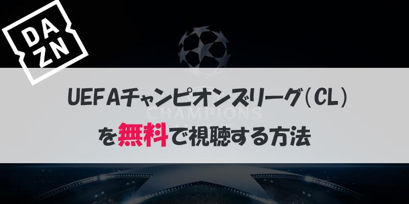 UEFAチャンピオンズリーグ(CL)を無料で視聴する方法の画像