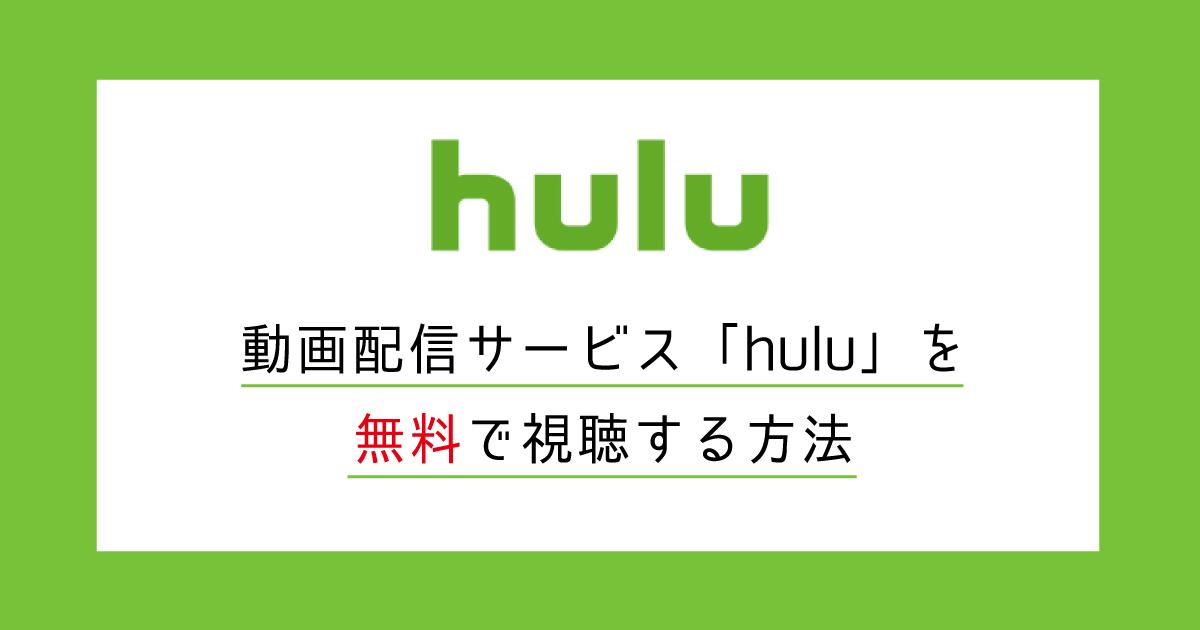 【無料トライアル】Huluを2週間お試しで無料視聴する方法とは?分かりやすく解説【登録~解約方法】