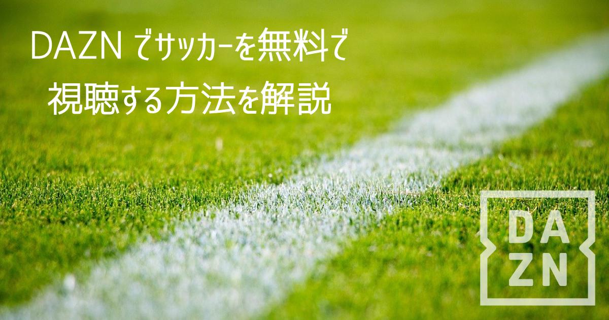 【無料】DAZNでサッカーを無料で視聴する方法を解説【お得!】