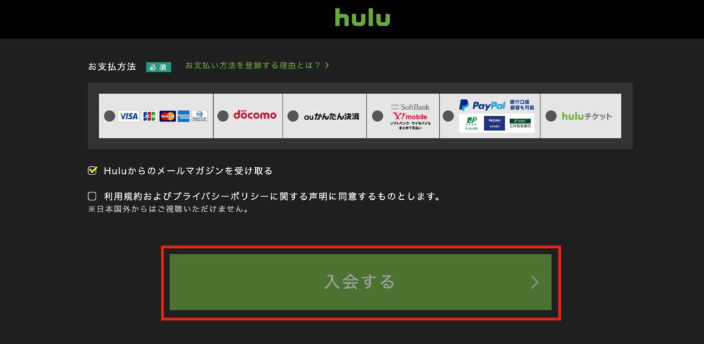 huluをPCで登録2
