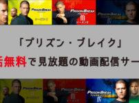 海外ドラマ「プリズン・ブレイク」が全話無料で見放題の動画配信サービスを紹介