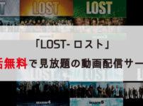 海外ドラマ「LOST」全話無料で見放題する方法の画像