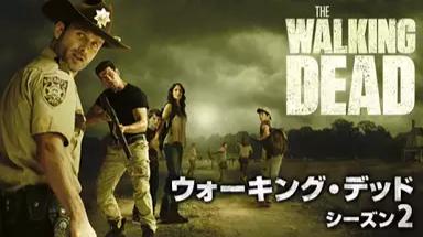 ウォーキング・デッドのシーズン2の画像