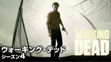 ウォーキング・デッドのシーズン4の画像
