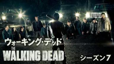 ウォーキング・デッドのシーズン7の画像