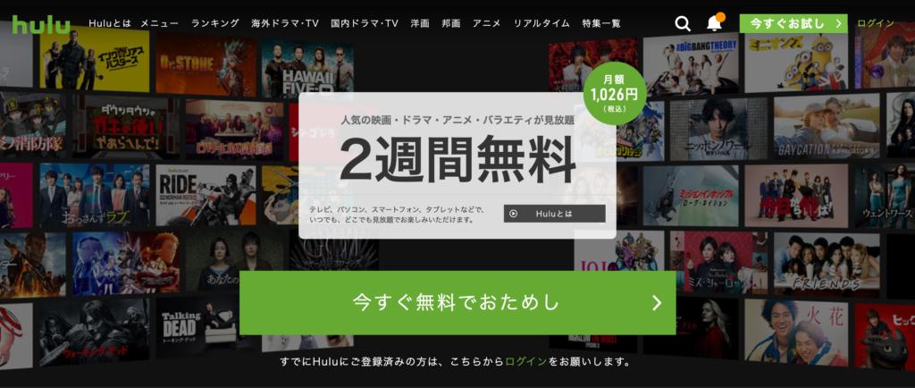 HuluのTOP画像