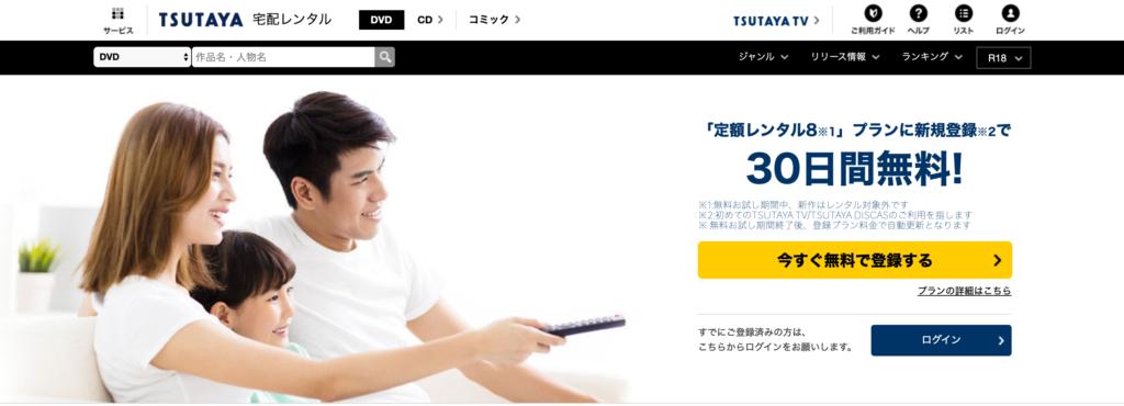 TSUTAYA DISCASのTOP画像