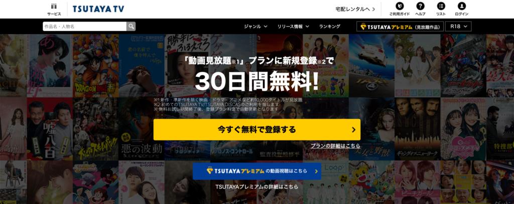TSUTAYA TVのTOP画像