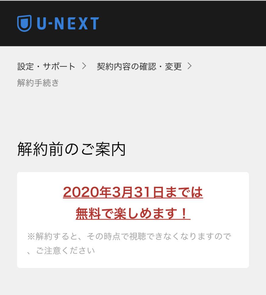 U-NEXTの画像14